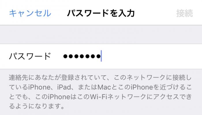 iPhoneの接続方法