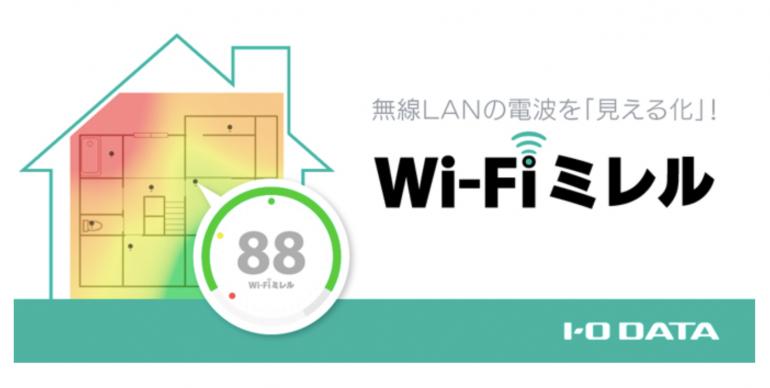 「Wi-Fiミレル」は、ヒートマップでWiFiの電波強度を可視化できるアプリ