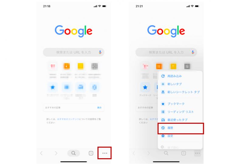 スマホ版Chromeキャッシュの削除方法「履歴」