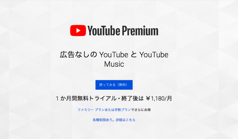 youtubeプレミアムの申し込み画面