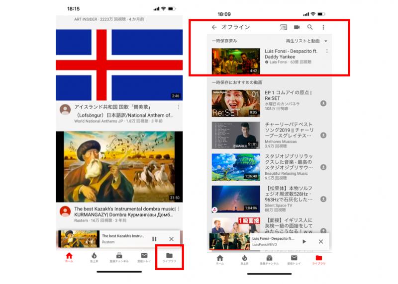ダウンロードした動画をオフラインで再生するための画面