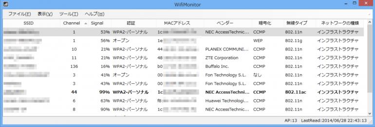 「WifiMonitor」は、周辺のアクセスポイントとその状況がひと目で分かるPCソフト