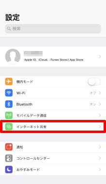 テザリングを解除にするためにiPhoneのインターネット共有を開く