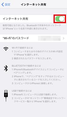 テザリングを解除にするためにiPhoneのインターネット共有を切り替える
