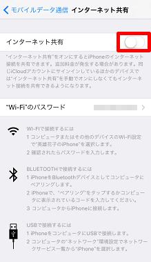 テザリングをオンにするためにiPhoneのインターネット共有を切り替える
