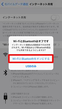 テザリングをオンにするためにiPhoneのインターネット共有オンを選ぶ
