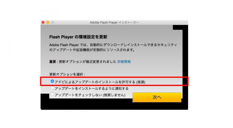 Flash Playerのアップデートのインストールを許可する