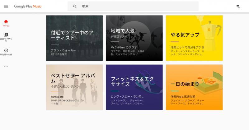 Google Play Musicのホーム画面の図