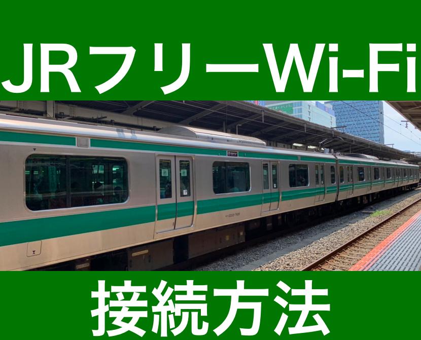 新幹線 フリー wi fi 繋がら ない