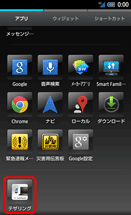 Android端末でテザリングオプションのアプリを探して起動する