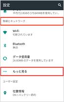 Android端末でテザリングをオンにするために無線とネットワークからもっと見るを開く