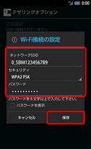 Android端末でテザリングをオンにするためにネットワーク名(SSID)とセキュリティのパスワードを設定する