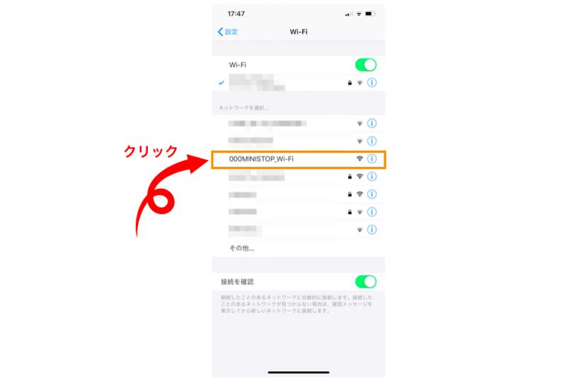 iPhoneで「000MINISTOP_Wi-Fi」をキャッチ