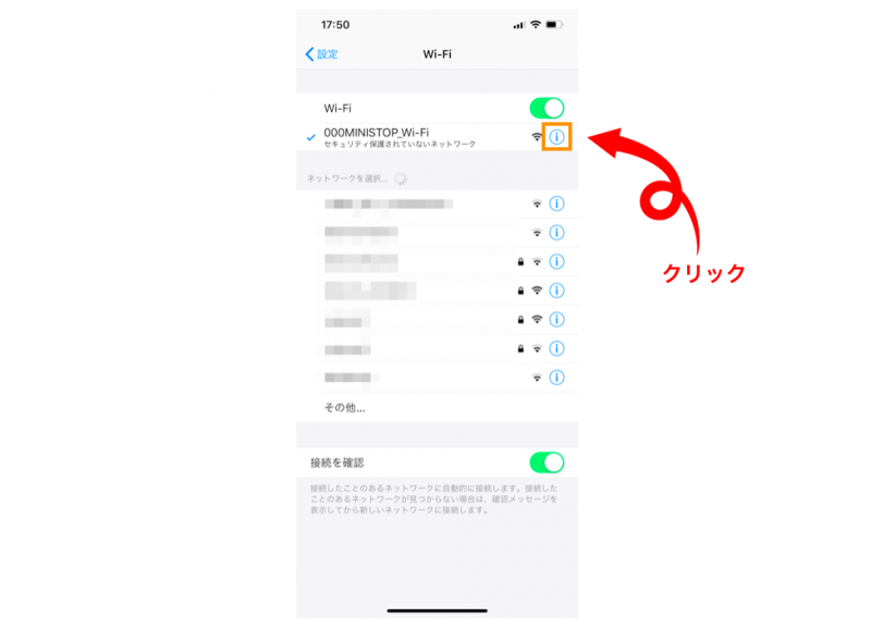 iPhoneでネットワークを削除するときの説明図