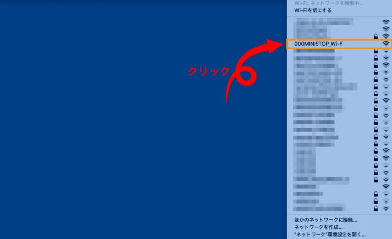 macでミニストップwifiを確認する図