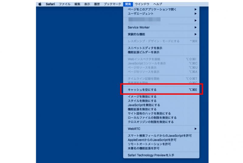 macキャッシュの削除方法「キャッシュを空にする」の画面