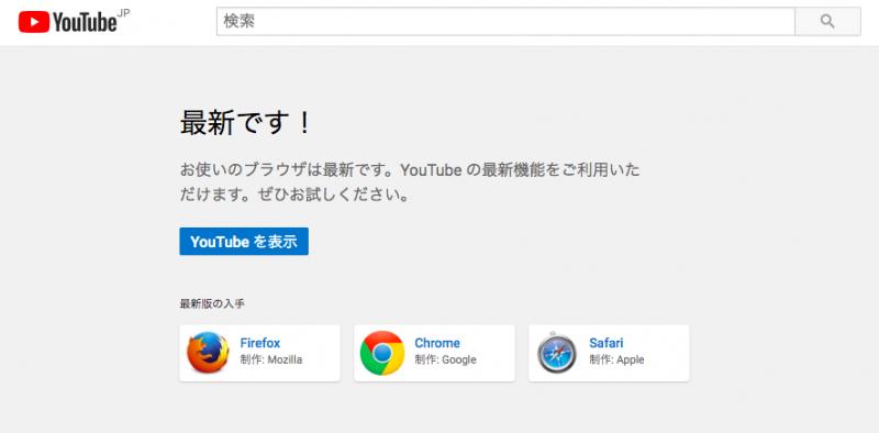 youtubeがサポートされるブラウザ