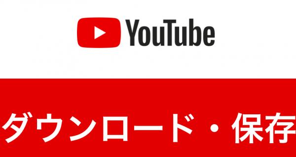 【2019年】YouTubeが重い!動画が止まる時の原因と解決法