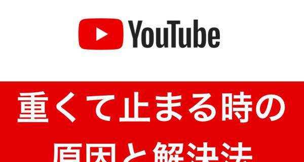 【2019年最新版】YouTubeがダウンロードできないときの解決法