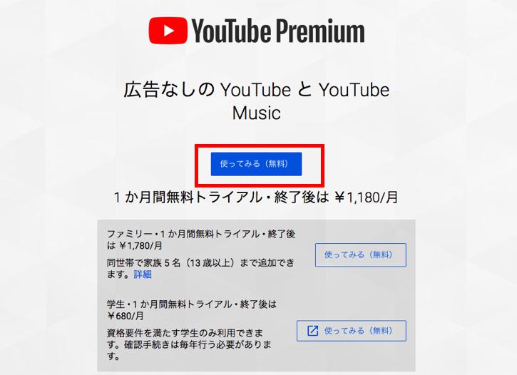 youtube premiumを使ってみるの画面