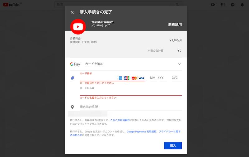 YouTube Premiumの支払い情報入力画面