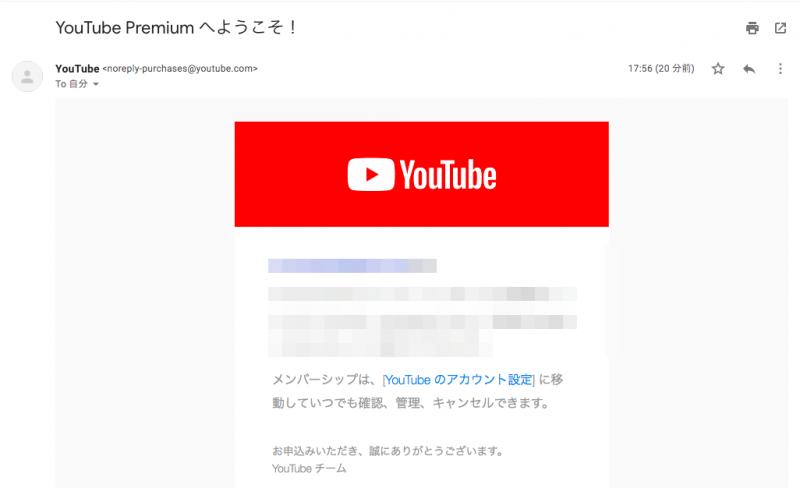 youtube premium登録確認メールの図