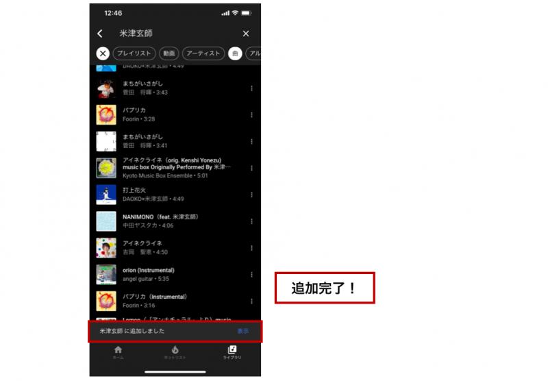 有料版YouTube Music Premiumでプレイリストに追加した時の図