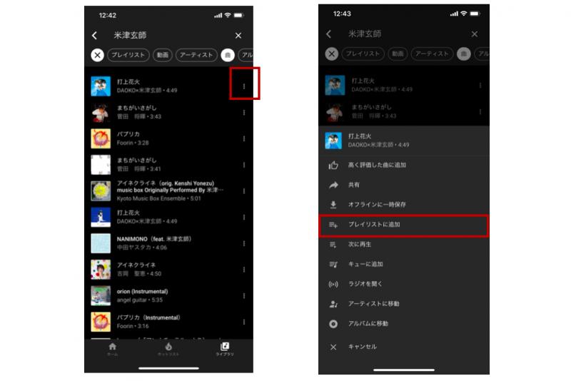 有料版YouTube Music Premiumで曲を選択しプレイリストに追加