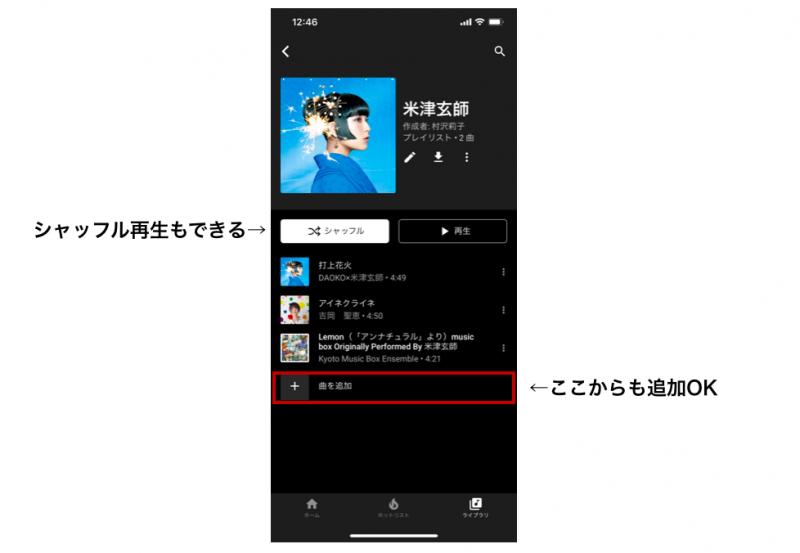 有料版YouTube Music Premiumの曲を追加ボタンの図