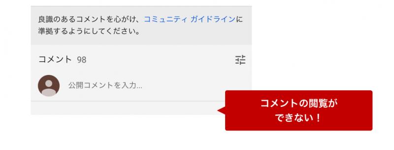 有料YouTube Premiumのオフライン利用時はコメントの閲覧ができない