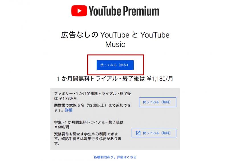 有料YouTube Premiumの無料体験申し込み画面