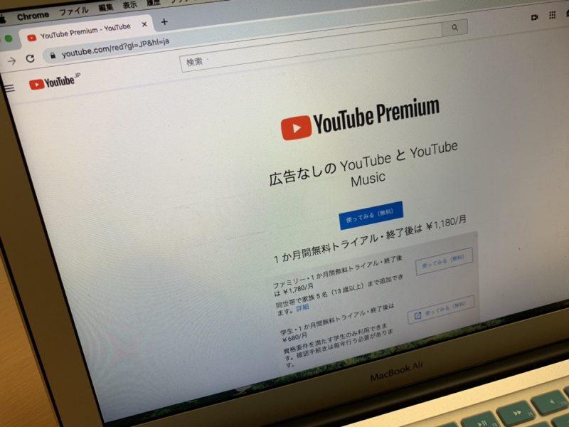 有料YouTube Premiumを使っているPCの写真