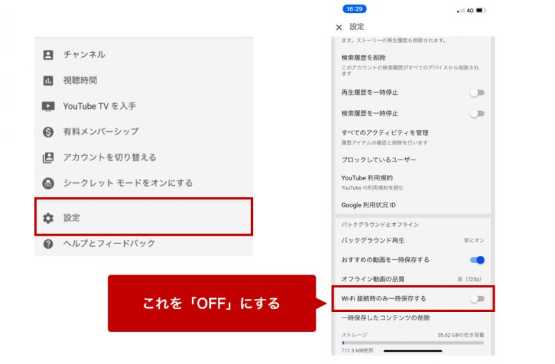 WiFi接続時のみ一時保存するの画像