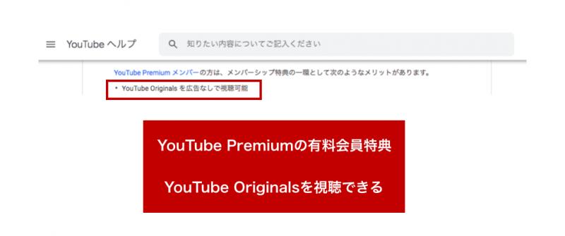 YouTube有料会員の特典説明画面