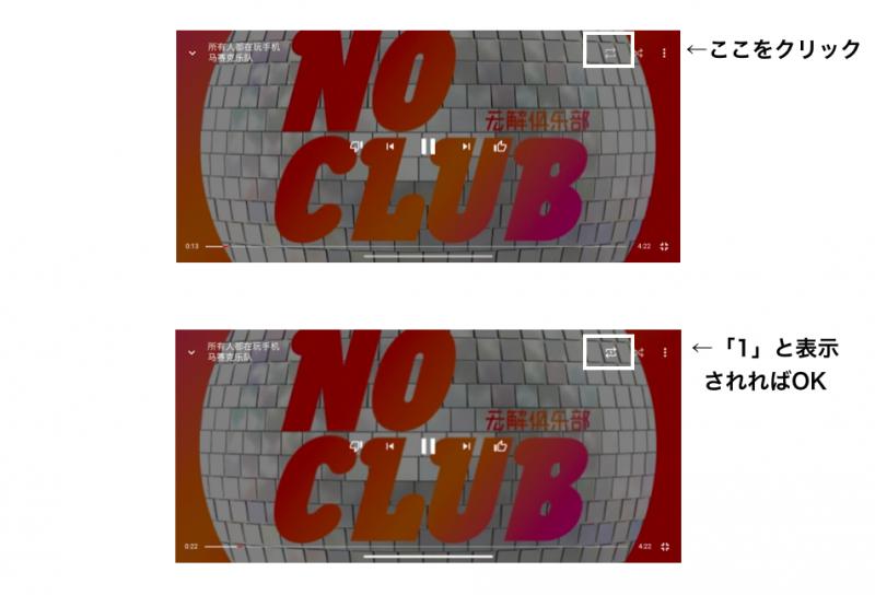 YouTube Music Premiumでリピート再生をする図