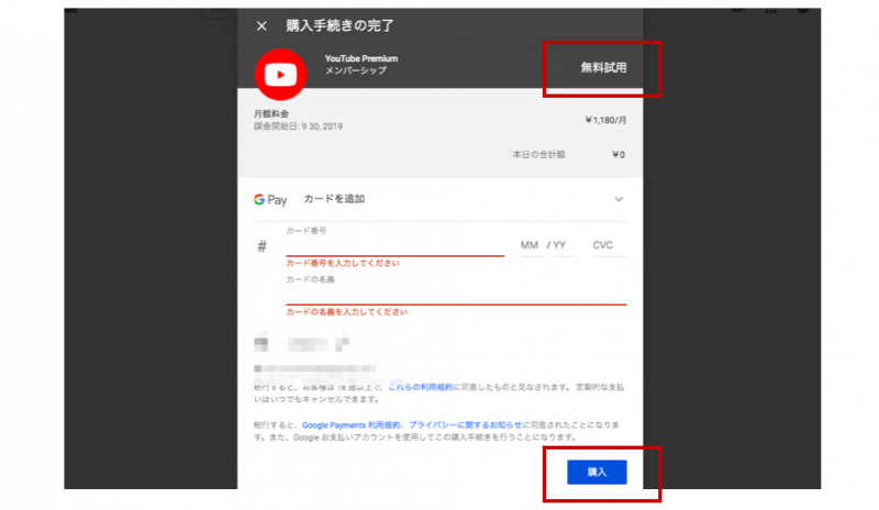 YouTubePremiumカード情報入力画面