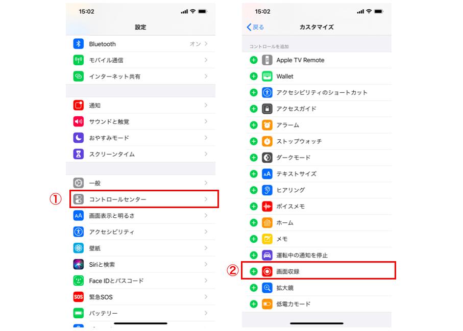コントロールセンター→画面収録