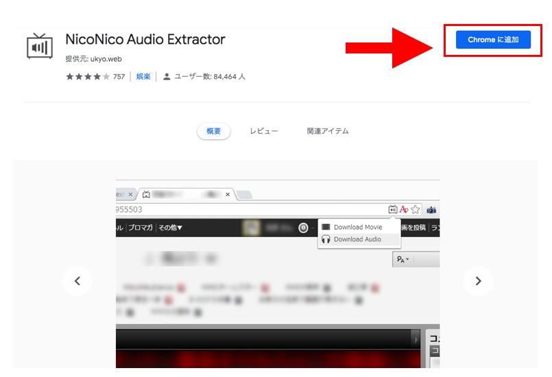 NicoNico Audio Extractor