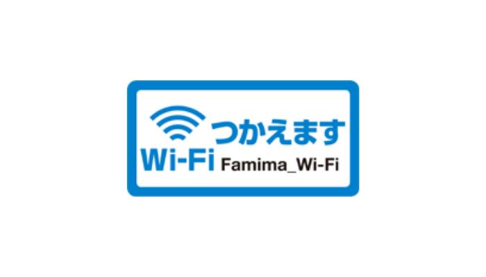 ファミリーマートが提供している「ファミマWiFi」