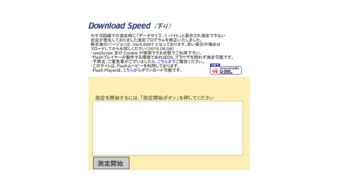 実際に通信を行っている様子を視覚的に見れるBNRスピードテスト