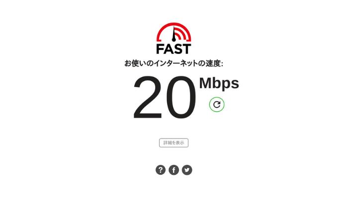 アクセスした瞬間からインターネットの速度を下り・上りともに計測してくれるFAST