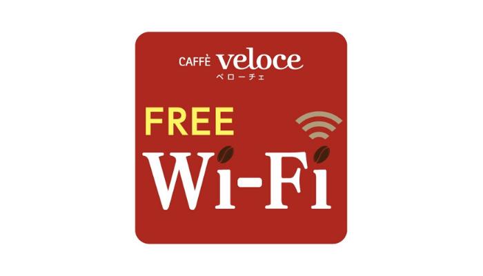 喫茶店のカフェ・ベローチェで提供されているフリーWiFi