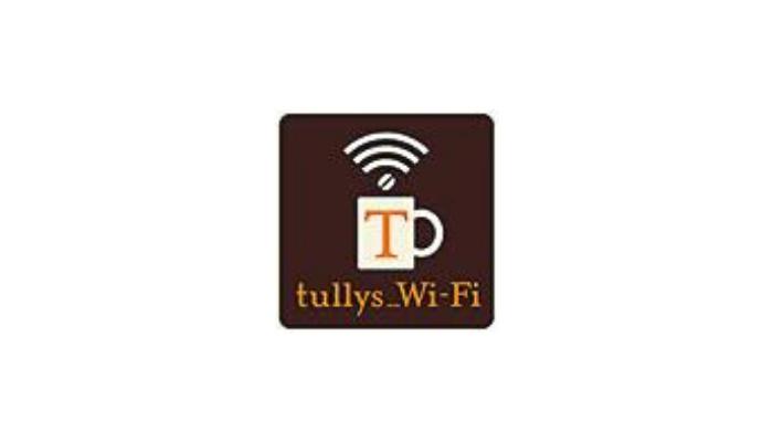 喫茶店のタリーズで提供されているフリーWiFi
