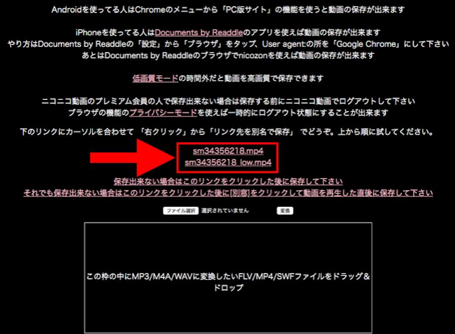 nicozonのダウンロード画面