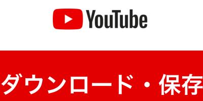YouTube動画はダウンロード・保存できる?違法性まで徹底解説