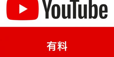 有料YouTube Premiumって何?複雑なサービス内容もスッキリまとめます