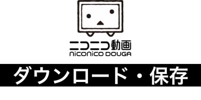 違法なの?ニコニコ動画のダウンロード保存について徹底解説!