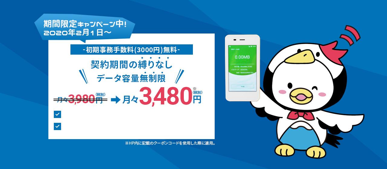 https://fuji-wifi.jp/lp02/img/PC/kv.jpg
