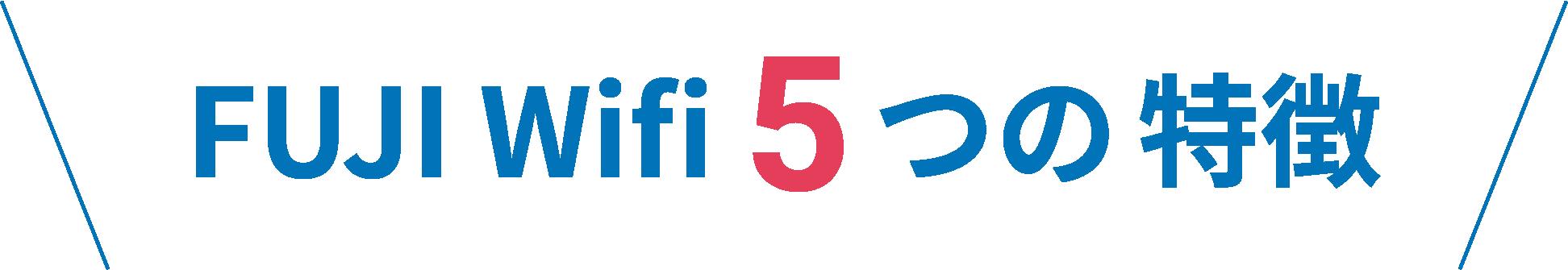 FUJI Wifi 5つの特徴