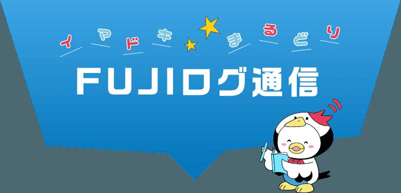 FUJIログ通信